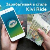 Сервис курьерской доставки Kivi ride приглашает к сотрудничеству курьер