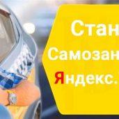 Работа водителем категории В ЯндексТакси