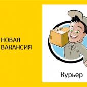 Сервис курьерской доставки Kivi приглашает к сотрудничеству курьеров (п
