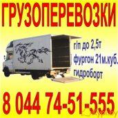 НАДЕЖНЫЕ ГРУЗОПЕРЕВОЗКИ фургон до 2,5т/21м.куб ГИД