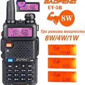 Рация Baofeng UV-5R 8 Ватт. 3-режима ОРИГИНАЛ новая