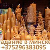 Приворот от Дарьи (Только белая магия - Минск)