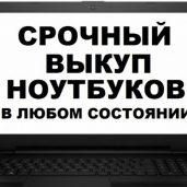 Куплю ноутбук рабочий, нерабочий, с дефектами. Рассмотрю все варианты.
