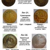 Памятные медали, монеты, жетоны